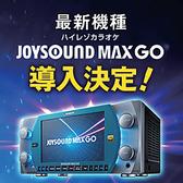 【最新機種JOYSOUND MAXGO】★いい音を徹底的に楽しむ映像コンテンツ★大好評のハイレゾスピーカーを導入。また、新たに迫力の重低音を響かせるサブウーファーをラインアップ。★カラオケ専用生音源★全サウンドが楽器で演奏した生音源「X-Leben」を採用!★JOYSOUND MAXGOを絶対にお楽しみくださいませ!
