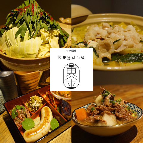 美味しいモツ料理と日本酒・自然派ワインをお楽しみいただけます♪