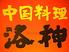 洛神 らくじん 茅ヶ崎駅前店のロゴ