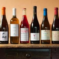 ワインは陽気で自然なワインを沢山ご用意!