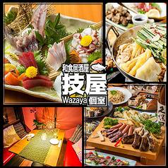 完全個室居酒屋 技屋 wazaya 赤坂店の写真