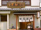日本料理 高浜 延岡市・日向市のグルメ