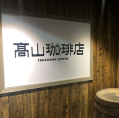 高山珈琲店の写真