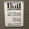 Bar Bull 本店のおすすめポイント2