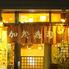 加茂寿司のロゴ