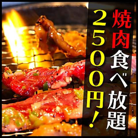 渋谷焼肉食べ放題バル×個室★渋谷人気No.1!最大70品の焼肉食べ放題が2500円より♪