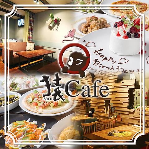 【個室風席あり】【夏宴会】【誕生会&女子会】猿Cafe八事店で夏を満喫!