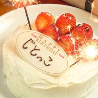 お誕生日・記念日にはケーキ持ち込み大歓迎!!