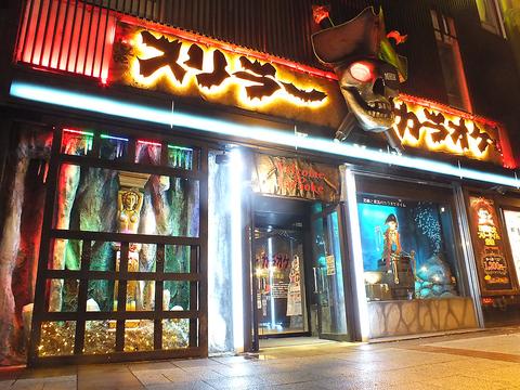 スリラーカラオケ 南3条店