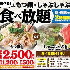 魚民 佐沼店のコース写真