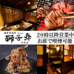 隠れ家個室居酒屋 獅子舞 仙台店の写真