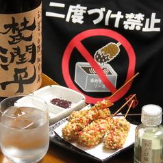 串かつ居酒屋 楽 らくのおすすめ料理1