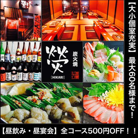 厳選食材を炭火焼で楽しむ個室DINING!HIKARIが駅南にOPEN!