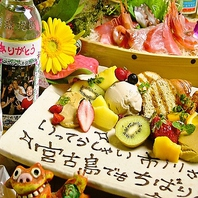 【誕生日・記念日特典】