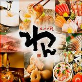 くいもの屋 わん 鶴見店 ごはん,レストラン,居酒屋,グルメスポットのグルメ