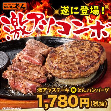 ステーキのどん 荒牧のおすすめ料理1