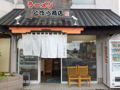 ラーメンくぼう商店の写真