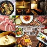 クワン QWAN 名古屋駅店 ごはん,レストラン,居酒屋,グルメスポットのグルメ