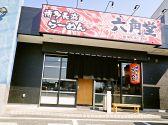 長浜ラーメン 六角堂 山梨のグルメ