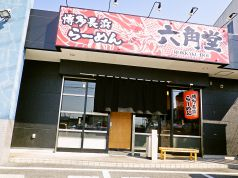 長浜ラーメン 六角堂の写真
