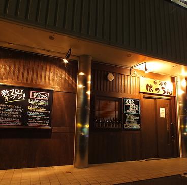 和風居酒屋はっちん 須賀店の雰囲気1
