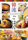 フェスタガーデン 熱田のおすすめ料理2