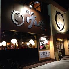 げんき 葵店の写真