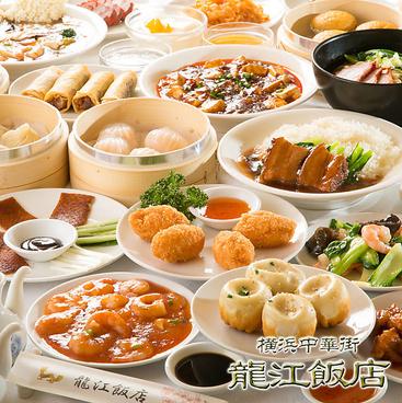 龍江飯店のおすすめ料理1