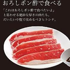 炙りロース(おろしポン酢)