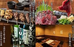 鶏魚 とりうお Kitchen きっちん ゆう 池袋東口店の写真