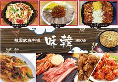 韓国料理 味韓 みかん 若松河田の写真