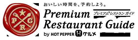 おいしい時間を、予約しよう。Premium Restaurant Guide プレミアムレストランガイド