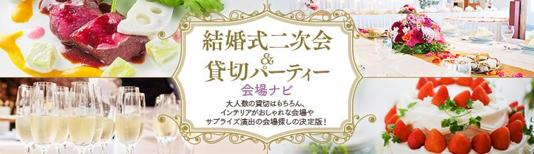 結婚式二次会&貸切パーティー会場ナビ