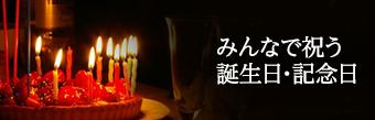 みんなで祝う誕生日・記念日