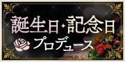 誕生日・記念日プロデュース