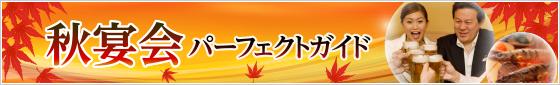 秋宴会パーフェクトガイド