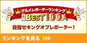 グルメレポーターランキング 月間BEST100人