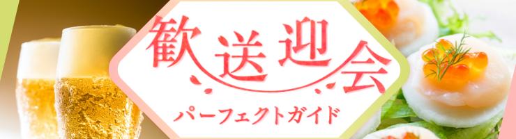 歓送迎会パーフェクトガイド 予約人数×50Pontaポイントたまる!