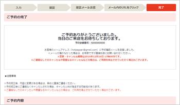 リクエスト予約のイメージ画像