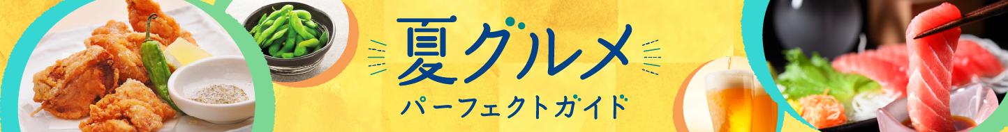 春初夏宴会パーフェクトガイド 予約人数×50Pontaポイントたまる!
