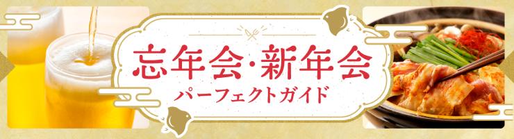幹事さん必見!忘年会・新年会パーフェクトガイド