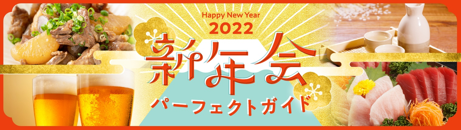 Happy New Year 2021 新年会パーフェクトガイド