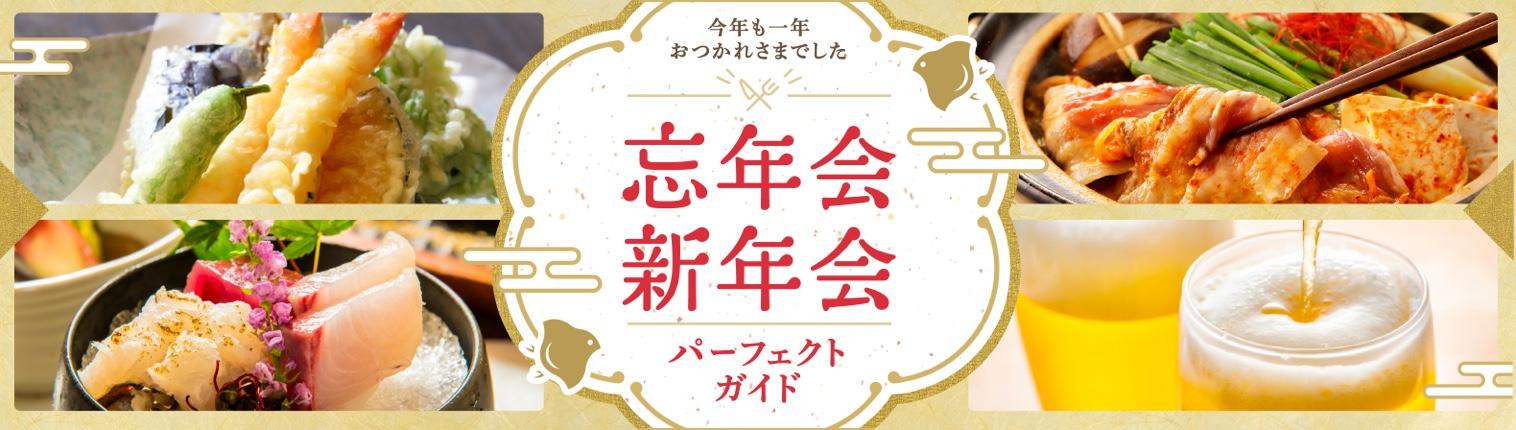 忘年会・新年会パーフェクトガイド 予約人数×50Pontaポイントたまる!