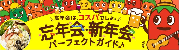 忘年会・新年会パーフェクトガイド