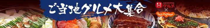 人気のご当地グルメ大集合 国内旅行の総合サイトじゃらんとのコラボレーション企画。旅先で味わえる全国各地の味。ご当地グルメの旅にいざ出発!