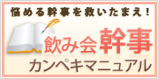 飲み会幹事カンペキマニュアル