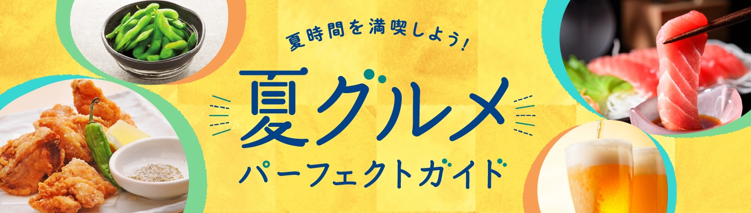 夏宴会パーフェクトガイド 予約人数×50Pontaポイントたまる!