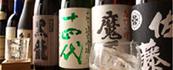 焼酎、日本酒の種類が豊富なお店