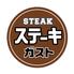 ステーキガストのロゴ