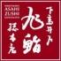 旭鮨総本店のロゴ